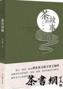《茶的故事》电子书下载 王旭烽 txt+epub+mobi+azw3+pdf kindle+多看版