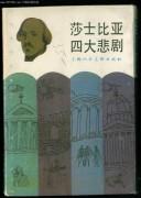 《莎士比亚四大悲剧》电子书下载 epub+mobi+azw3 kindle+多看版
