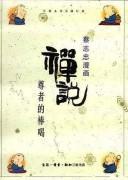 《蔡志忠漫画全系列》电子书下载 (精装珍藏版) (套装全8本) PDF版