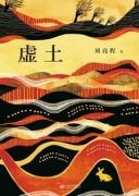 《虚土》电子书下载 刘亮程 epub+mobi+azw3 kindle+多看版