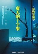 《虚无的十字架》小说 东野圭吾