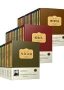 《西方百年学术经典著作》电子书下载 (套装共30品38册) epub+mobi+azw3 kindle+多看版