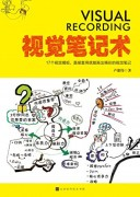 《视觉笔记术》电子书下载 卢慈伟 epub+mobi+azw3 kindle+多看版