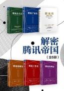 《解密腾讯帝国》电子书下载 (全六册) pdf+epub+mobi+azw3 kindle+多看版