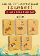 《许廷旺大草原传奇动物小说》电子书下载 (套装5册) 许廷旺 epub+mobi+azw3 kindle+多看版