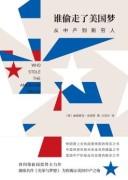 《谁偷走了美国梦》电子书下载 赫德里克·史密斯 epub+mobi+azw3 Kindle版+多看精排版
