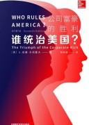 《谁统治美国?公司富豪的胜利》电子书下载 威廉多姆霍夫 epub+mobi+azw3 kindle+多看版