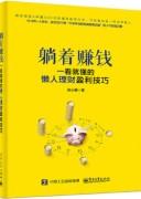 《躺着赚钱:一看就懂的懒人理财盈利技巧》电子书下载 张小乘 pdf+epub+mobi+azw3 kindle+多看版