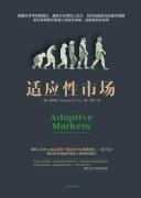 《适应性市场》电子书下载 罗闻全 epub+mobi+azw3 kindle+多看版