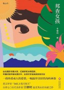 《邦查女孩》电子书下载 甘耀明作品 epub+mobi+azw3 kindle+多看版