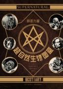 《邪恶力量:超自然生物图鉴》提姆瓦格纳
