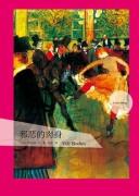 《邪恶的肉身》电子书下载 伊夫林•沃 epub+mobi+azw3 kindle+多看版