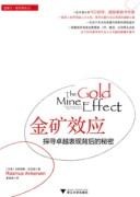 《金矿效应――探寻卓越表现背后的秘密》电子书下载 拉斯姆斯·安克森 pdf+epub+mobi+azw3 kindle+多看版