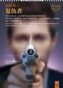 《间谍课:复仇者》弗·福赛斯