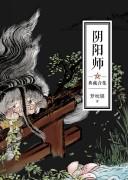 《阴阳师》小说  (典藏合集共5册) 梦枕貘