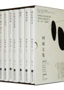 《阿城文集》全集 电子书下载 套装共7册 epub+mobi+azw3 kindle+多看版