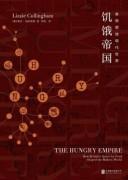《饥饿帝国》电子书下载 克林汉姆 epub+mobi+azw3 kindle+多看版