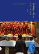 《香港味道》电子书下载 欧阳应霁 epub+mobi+azw3 kindle+多看版