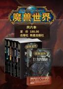 《魔兽世界官方小说》电子书下载 套装共8册 epub+mobi+azw3 kindle+多看版