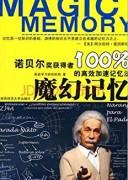 《魔幻记忆100%》电子书下载 高效能学习研究机构 txt+pdf+epub+mobi kindle+多看版