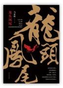 《龙头凤尾》电子书下载 马家辉 epub+mobi+azw3 kindle+多看版