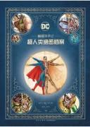 蝙蝠侠手记:超人类绝密档案 电子书下载 佩里 epub+mobi+azw3 kindle+多看版