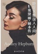 《她是天使误入人间奥黛丽·赫本传》电子书下载 布可小姐 epub+mobi+azw3 kindle+多看版