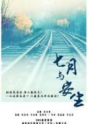 《七月与安生》影视原著小说 安妮宝贝作品