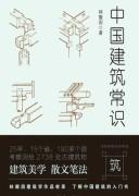 《中国建筑常识》林徽因