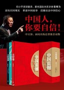 《中国震撼三部曲》张维为