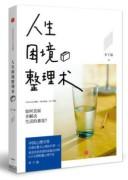 《人生困境整理术》李子勋 pdf+epub+mobi+azw3