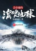 《会穿越的流浪星球》科幻小说 电子书下载 穿越地球