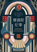 《修道院纪事》电子书下载 若泽·萨拉马戈 epub+mobi+azw3 kindle+多看版