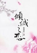 《倾城之恋》张爱玲小说 epub+mobi+azw3