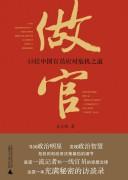 《做官13位中国官员应对危机之道》朱文轶