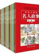 《写给儿童的名人故事》(全套25册) 章衣萍作品 azw3+mobi+epub