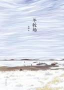 《冬牧场》李娟 epub+mobi+azw3