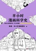 《半小时漫画科学史》陈磊