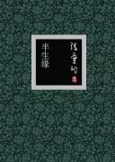 《半生缘》言情小说 电子书下载 张爱玲作品 txt+pdf+epub+mobi kindle+多看版