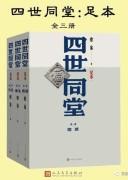 《四世同堂足本》电子书下载 全三册 老舍 epub+mobi+azw3 kindle+多看版