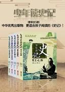 《少年读史记》电子书下载 (套装全5册) 张嘉骅 epub+mobi+azw3 kindle+多看版