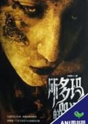 《所多玛的咒语》电子书下载 水湄伊人 epub+mobi+azw3 kindle+多看版