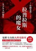 《拉普拉斯的魔女》电子书下载 东野圭吾小说 pdf+epub+mobi+azw3 kindle+多看版