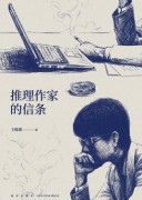 《推理作家的信条》小说 王稼骏作品