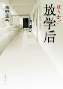 《放学后》推理小说 东野圭吾