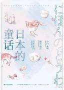 《日本的童话》小川未明 epub+mobi+azw3