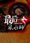 《最后一个风水师》全集 九道泉水小说 pdf+azw3+mobi+epub