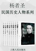 《杨者圣民国历史人物系列》套装共八册 epub+mobi+azw3