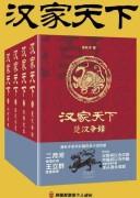 《汉家天下》 (全四册) 清秋子