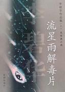 《流星雨解毒片》李碧华小说